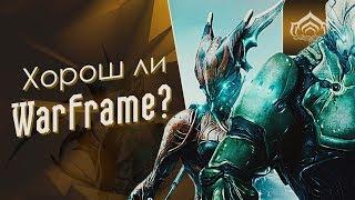 Стоит ли играть в Warframe? [Полнозор] (Обзор, оценки) {Warframe}