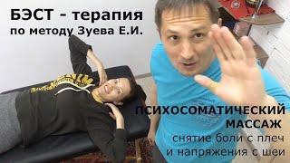БЭСТ массаж по методу Зуева Е.И.  ШЕЯ, ПЛЕЧИ снятие боли с плечей и расслабление шейного отдела