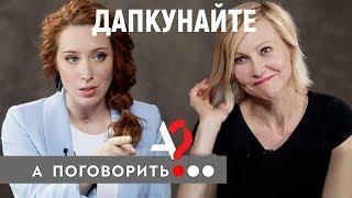 Дапкунайте: еда для Тома Круза, независимость для Литвы, возраст для женщины // А поговорить?..