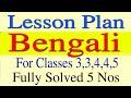 514 Bengali Lesson Plan l Practice Teaching Lesson Plan, Rating Scale l SMDN Tutorial