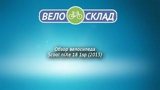 Обзор велосипеда Scool niXe 18 1sp (2015)
