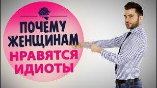 Почему женщинам нравятся идиоты и другие вопросы 6.08.2018 Прямая линия Льва Вожеватова
