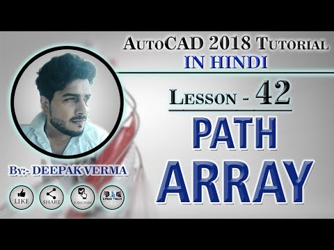 PATH ARRAY IN AUTOCAD | LESSON 42 | AUTOCAD 2018 TUTORIAL FOR BEGINNERS IN HINDI |