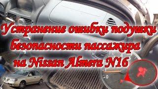 Устранение ошибки подушки безопасности пассажира на Nissan Almera N16(, 2016-03-07T10:11:52.000Z)