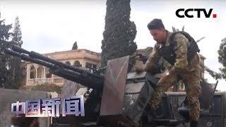 [中国新闻] 利比亚冲突双方互指违反停火协议 | CCTV中文国际