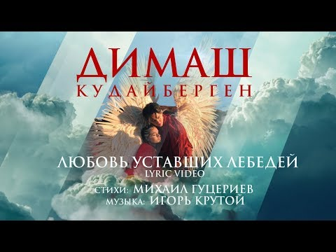 Димаш Кудайберген— Любовь уставших лебедей| Dimash Kudaibergen— Love OfTired Swans (Lyric Video)