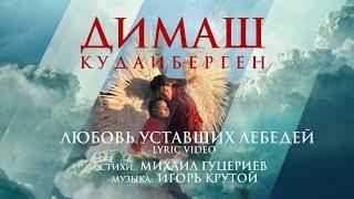 Димаш Кудайберген - Любовь уставших лебедей | Dimash Kudaibergen - Love Of Tired Swans (lyric video)
