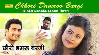 Chhori Damroo Bargi || Binder Danoda, Sonam, Neenu Sindhar, Pawan, Sushila || Haryanvi New Song