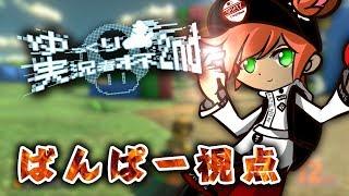 【ゆっくり実況者杯2nd】マリカピピック【マリオカート8DX】
