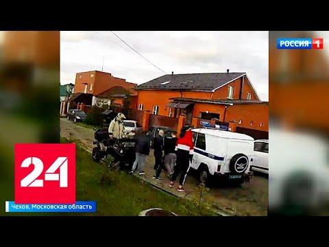 Вечеринка блогеров в Чехове закончилась стрельбой - Россия 24