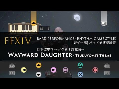 【FF14 楽器演奏】「月下彼岸花〜ツクヨミ討滅戦〜」音ゲー風(パッチ4.3〜)パッドで演奏練習!