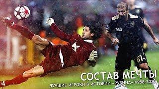 Состав мечты. Лучшие игроки в истории «Рубина» (1958 - 2015)