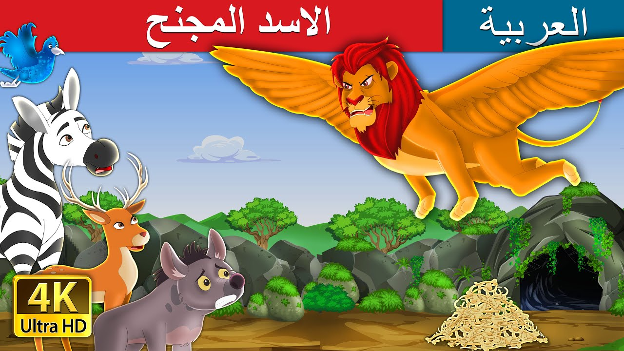 الاسد المجنح   The Winged Lion in Arabic   حكايات عربية