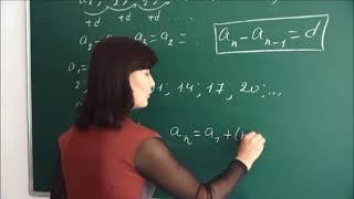 Алгебра 9 класс. Арифметикалық прогрессия  1 бөлім