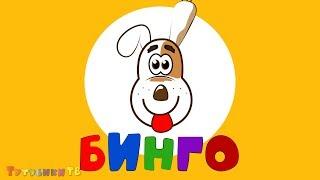 Песенка для детей про собаку Бинго.  Вторая серия
