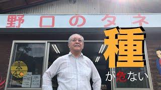 【Vegetable journey】「野口 勲」氏が語るタネの重要性