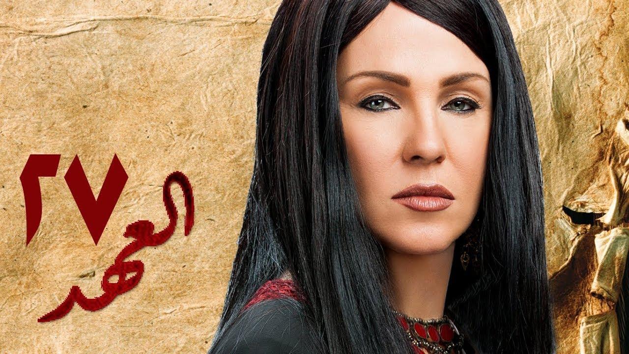2b38a32f8 مسلسل العهد (الكلام المباح) - الحلقة السابعة والعشرون | غادة عادل وآسر  ياسين | El Ahd - Eps 27