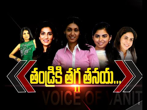 Father's Day Special || Top Billionaire Daughters in India || Voice of Vanitha