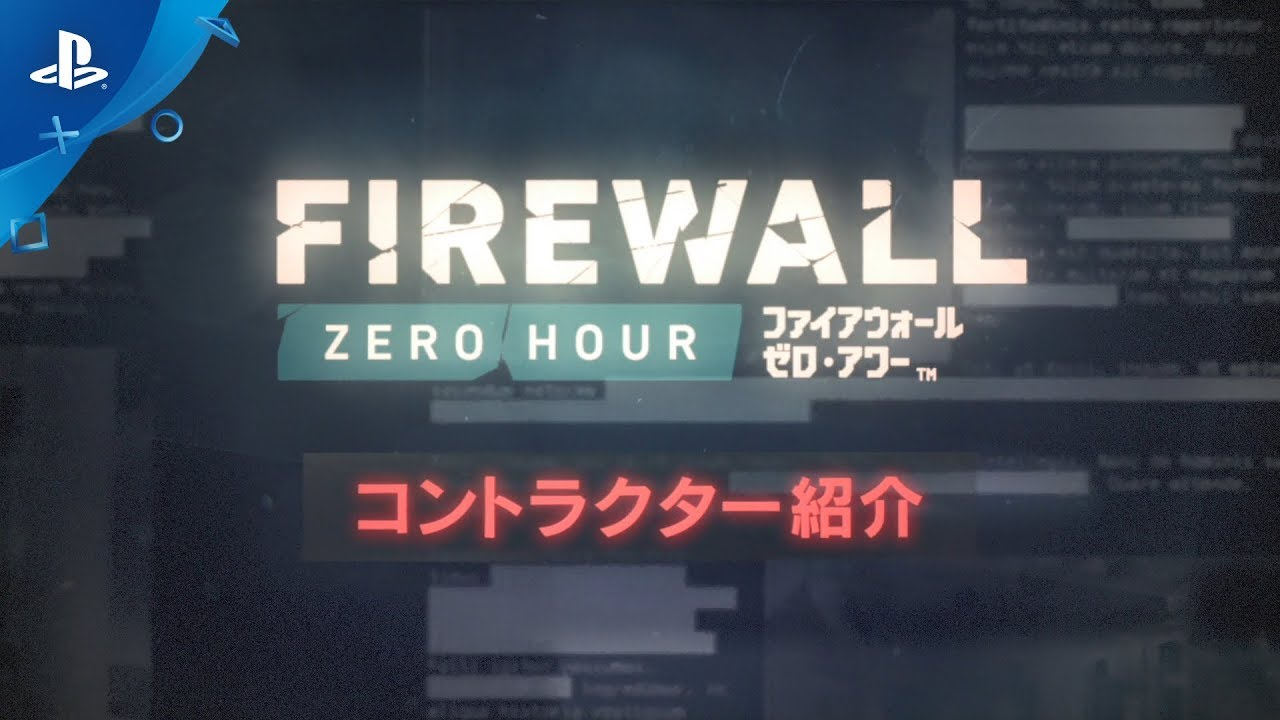 『Firewall Zero Hour』 コントラクター紹介