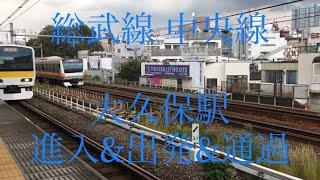 【中央線】【総武線】 大久保駅 進入&発車 通過集 E257 E353 E233 E231