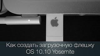 Как создать загрузочную флешку OS 10.10 Yosemite
