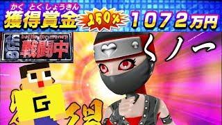 戦闘中で賞金1000万円獲得!!優勝のコツはゼロ距離投げだったww