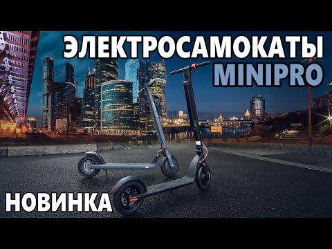MiniPro Mi 626 и Mi 606 электросамокаты от нового производителя на уличном тест-драйве