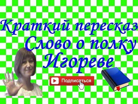 """Краткий пересказ """"Слово о полку Игореве"""""""
