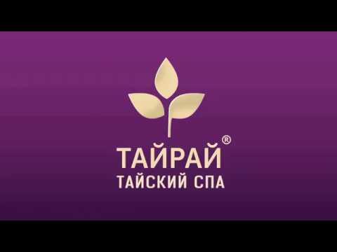 Тайский СПА-салон ТАЙРАЙ г. Химки