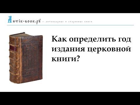 Как узнать тираж книги