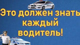 Юридическая памятка для водителей I ПДД, штрафы, протокол