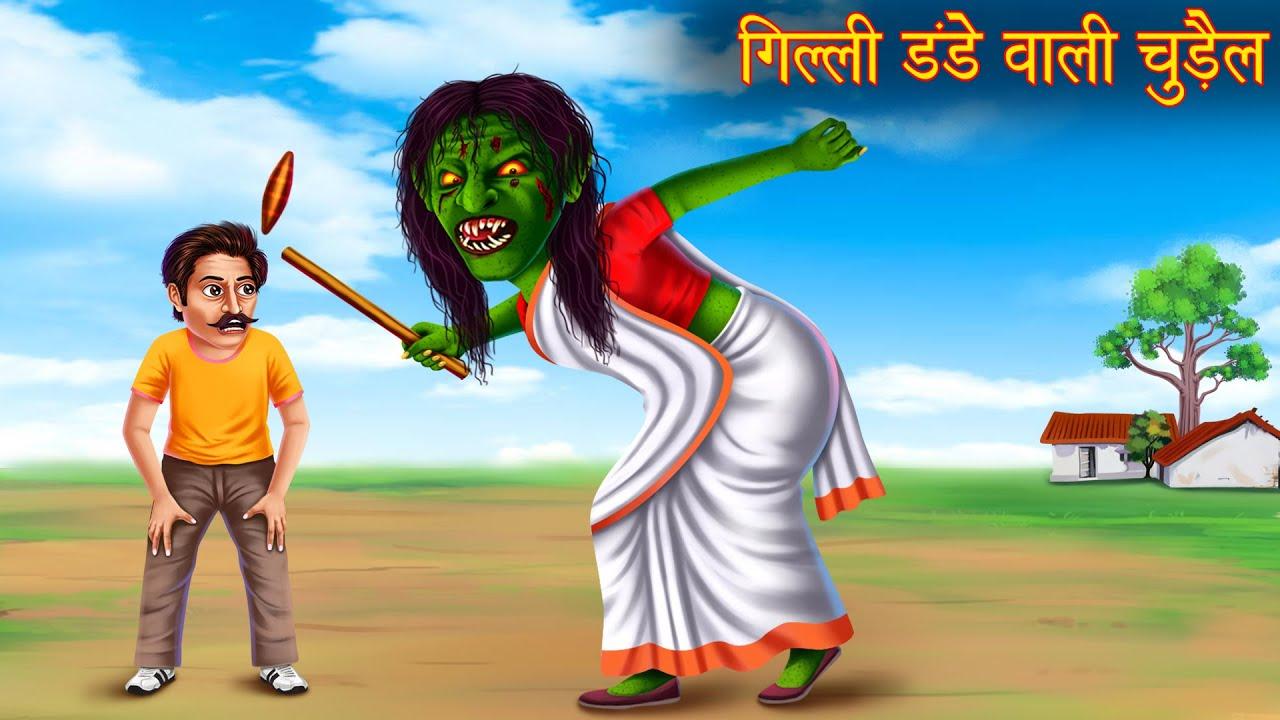 गिल्ली डंडे वाली चुड़ैल | Gilli Danda With Chudail | Stories in Hindi | Horror Stories | Hindi Kahani