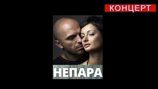 Непара - Концерт в г. Лысьва 27.02.2016 г.
