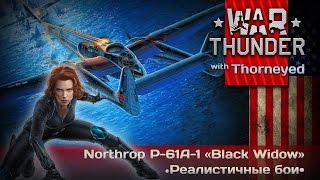 War Thunder | Northrop P-61A-1 Black Widow  РБ
