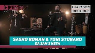 SASHO ROMAN & TONI STORARO - Da sam s neya / САШО РОМАН и ТОНИ СТОРАРО - Да съм с нея