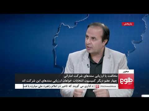 MEHWAR: Commissioners Oppose IEC Equipment Tender Process