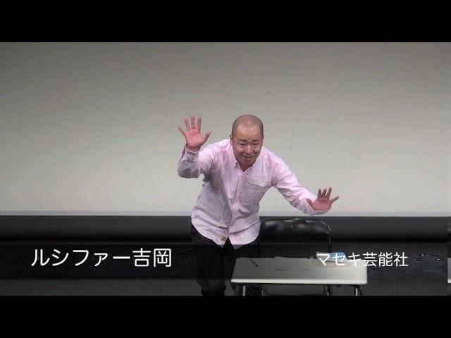 ルシファー吉岡『天気予報士』MGC Ver.