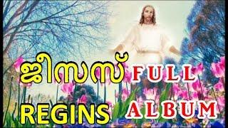 ജീസസ്  REGINS FULL ALBUM | DEVITIONAL SONGS MALAYALAM