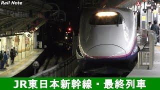 JR東日本新幹線・東京駅下り最終列車発車/The Last train of JR East Shinkansen at Tokyo Staion/2017.05.13