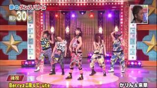 Berryz工房「ヒロインになろうか!」 ℃-ute「Danceでバコーン!」 ダンス...