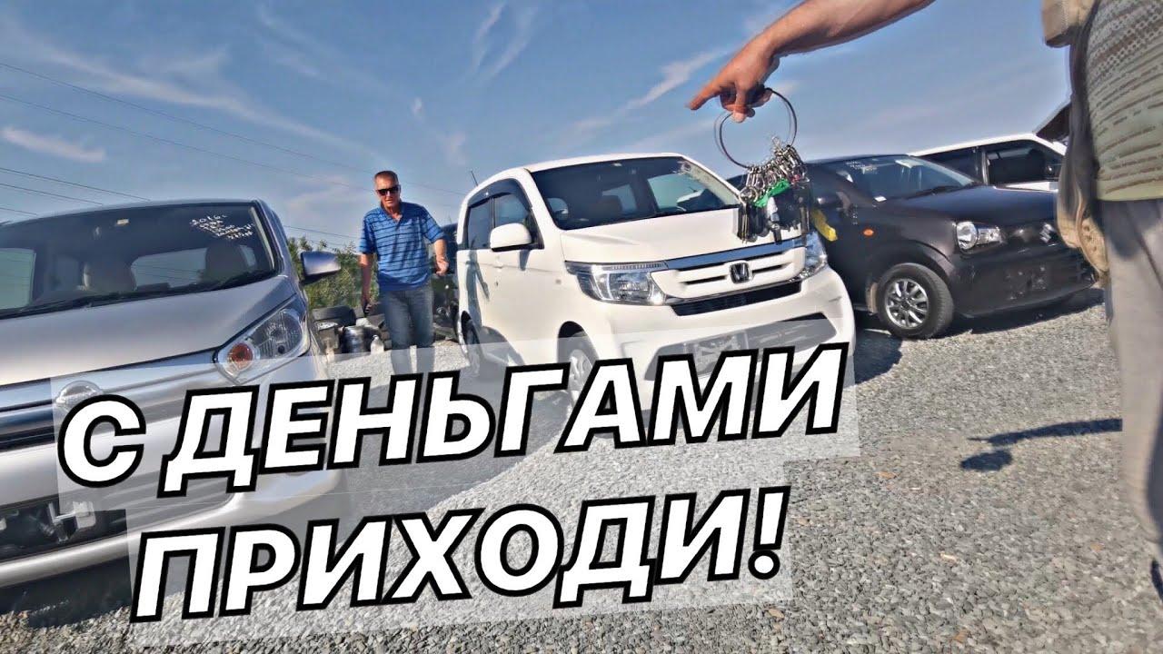 СРОЧНО Ситуация на авторынке во Владивостоке  Продавец потерял ключи от машины