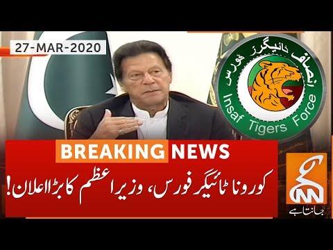 Breaking News...Wazir E Azam Imran Khan Ka Bada Elaan