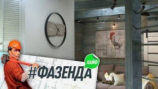 Кухня-гостиная в амбарном стиле || Фазенда Лайф