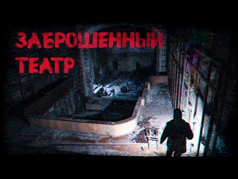 Заброшенный театр в Ростове Великом