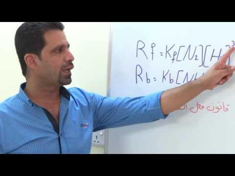 دروس الكيمياء : الفصل الثاني - المحاضرة الأولى للأستاذ مهند السوداني
