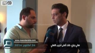 مصر العربية | هاني رمزي: كنت أتمنى تدريب الاهلي