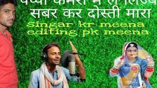 पप्पी कमरा म ले लिज्यो सबर कर दोस्ती मारा kr meena song