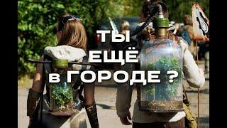 Люди уезжают из городов. Первое биосферное поселение. Карпаты, Украина.