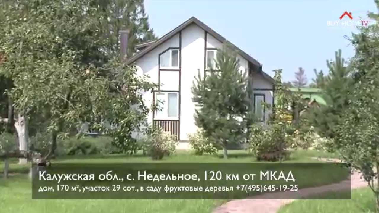 Циан база объявлений о продаже домов до 400 тыс рублей в калужской области 251 объявление. Описание объектов, фото, контакты продавца.