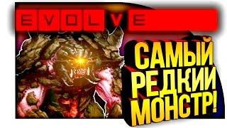 Evolve Stage 2 - САМЫЙ РЕДКИЙ МОНСТР! - Я БЕГЕМОТ!